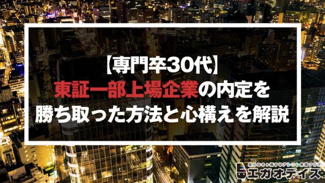 専門卒30代で東証一部上場企業の内定を得た方法。秘策は事前準備